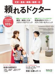 頼れるドクター 文京・豊島・練馬・板橋・北 vol.8 2021-2022版