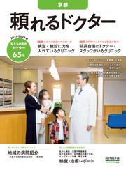 頼れるドクター 京都 vol.2 2021-2022版