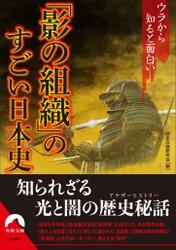 ウラから知ると面白い「影の組織」のすごい日本史