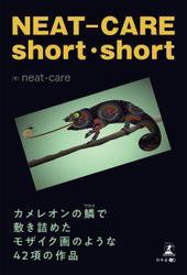 NEAT-CARE short short  カメレオンの鱗で敷き詰めたモザイク画のような42項の作品