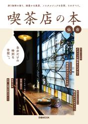 喫茶店の本 仙台【2021年版】