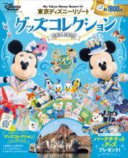 東京ディズニーリゾート グッズコレクション 2021―2022