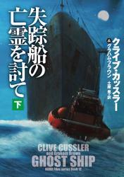 失踪船の亡霊を討て(下)