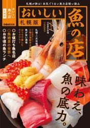 おいしい魚の店 札幌版【2021年版】