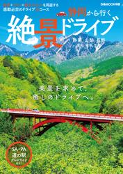 静岡から行く絶景ドライブ