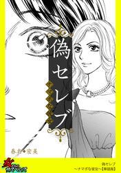 偽セレブ~ナマポな彼女~【単話版】