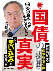 99%の日本人がわかっていない新・国債の真実