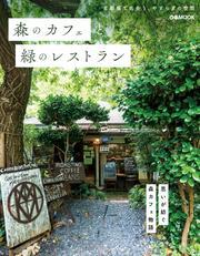 森のカフェと緑のレストラン