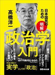 日本国民のための【明解】政治学入門
