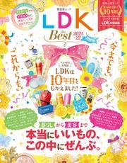 晋遊舎ムック LDK the Best 2021~22 mini