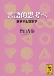 言語的思考へ 脱構築と現象学