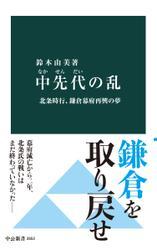 中先代の乱 北条時行、鎌倉幕府再興の夢