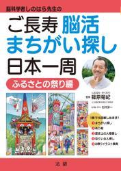 ご長寿脳活まちがい探し日本一周 ふるさとの祭り編