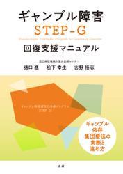 ギャンブル障害 STEP-G 回復支援マニュアル