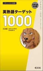 英熟語ターゲット10005訂版(音声DL付)