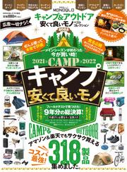 晋遊舎ムック キャンプ&アウトドア 安くて良いモノ ベストコレクション2022