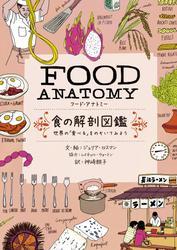 FOOD ANATOMY(フード・アナトミー)食の解剖図鑑~世界の「食べる」をのぞいてみよう