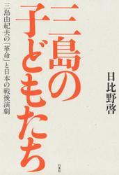 三島の子どもたち:三島由紀夫の「革命」と日本の戦後演劇