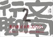 文字行脚2