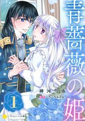 青薔薇の姫【コミックス版】