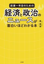 投資一年目のための経済と政治のニュースが面白いほどわかる本
