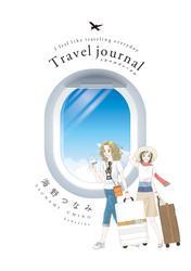 【期間限定 試し読み増量版】Travel journal