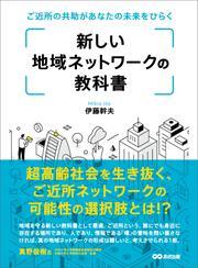 新しい地域ネットワークの教科書―――ご近所の共助があなたの未来をひらく