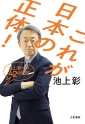 これが日本の正体!~池上彰への42の質問