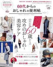 晋遊舎ムック 便利帖シリーズ088 60代からのおしゃれの便利帖 第3号