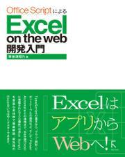 Office ScriptによるExcel on the web 開発入門