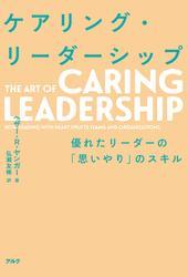 ケアリング・リーダーシップ――優れたリーダーの「思いやり」のスキル