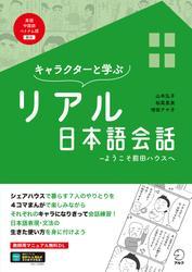 [音声DL付]キャラクターと学ぶ リアル日本語会話――ようこそ前田ハウスへ