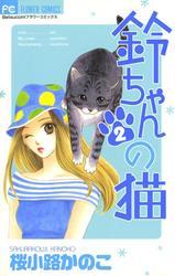 鈴ちゃんの猫