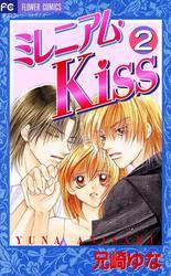 ミレニアム・Kiss