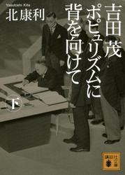 吉田茂 ポピュリズムに背を向けて(下)