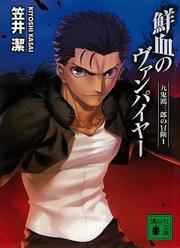 鮮血のヴァンパイヤー 九鬼鴻三郎の冒険(1)