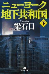 ニューヨーク地下共和国(下)
