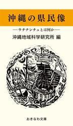 沖縄の県民像―ウチナンチュとは何か―