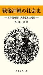 戦後沖縄の社会史―軍作業・戦果・大密貿易の時代―