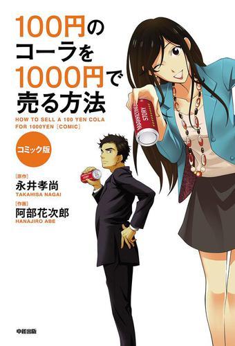 コミック版 100円のコーラを1000円で売る方法