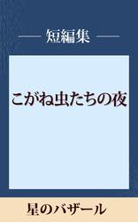 星のバザール 【五木寛之ノベリスク】
