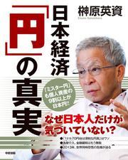 日本経済「円」の真実
