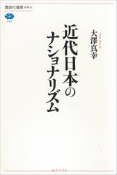 近代日本のナショナリズム
