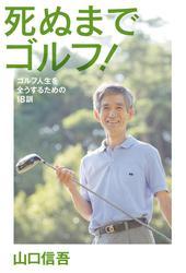 死ぬまでゴルフ!