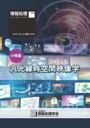 情報処理2016年10月号別刷  「《小特集》汎光線時空間映像学」 (2016/09/15)