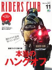RIDERS CLUB(ライダースクラブ) (2016年11月号)