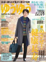 ゆうゆう (2016年11月号)