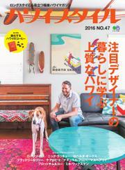 ハワイスタイル (No.47)