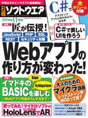日経ソフトウエア (2016年11月号)
