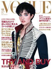 VOGUE JAPAN (ヴォーグ ジャパン)  (2016年11月号)